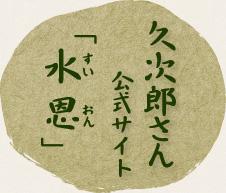 久次郎さん公式サイト「水恩」
